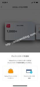 ペイペイアプリでバーコードを表示